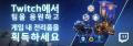 [블리자드] 히어로즈 글로벌 챔피언십, HGC 응원 기능 선보여