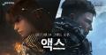 [취재] 넥슨의 모바일 MMORPG AxE, 9월 14일 출격