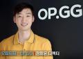 [인터뷰] 오피지지, 롤전적 검색서 시작해 개인 맞춤형 게임정보 서비스로 PLUS!