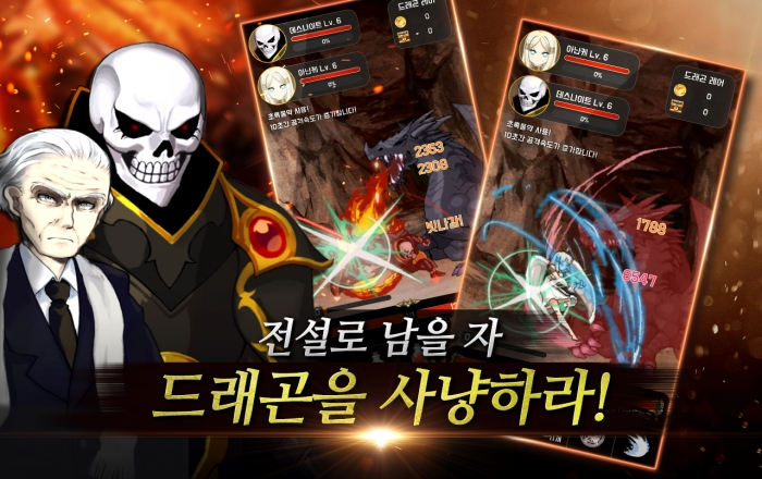 4번_드래곤사냥.jpg