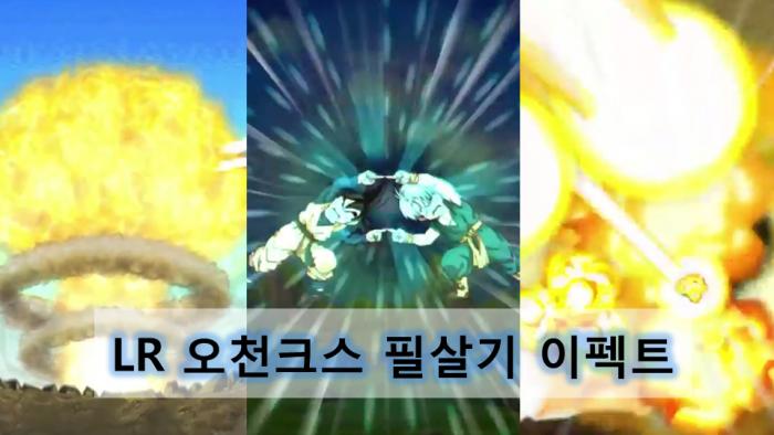 9.14 LR오천크스.png