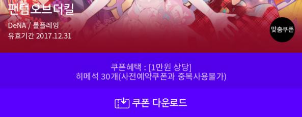 팬텀오브더킬.png