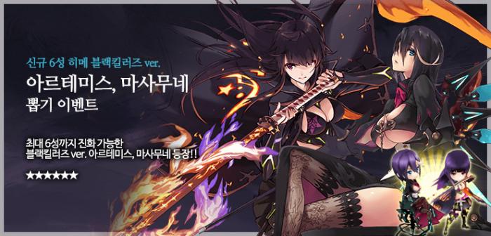 블랙킬러즈-아르테미스,마사무네-뽑기이벤트_공지용.png