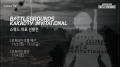 [카카오TV] 2017 배틀그라운드 아시아 인비테이셔널 스쿼드 선발전 오는 2일 개최