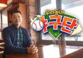 [인터뷰] 뽑기 스트레스 절대 없다! 한국 입맛 맞춘 '우리동네 야구단'