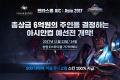 [넷마블게임즈] 펜타스톰 for Kakao, 아시안컵 예선 23일 개최
