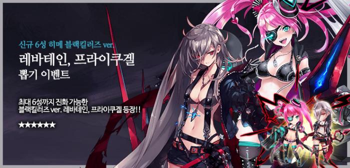 블랙킬러즈-레바테인,프라이쿠겔-뽑기이벤트_공지용.png