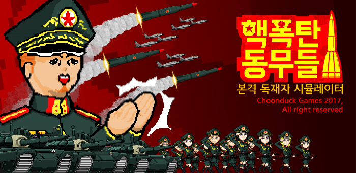 AtombombComrades_AdsPanel-01-01.png