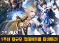 [리니지2 레볼루션] 1주년 대규모 업데이트를 대비하라!