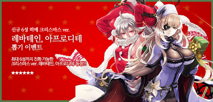 크리스마스-레바테인,아프로디테-뽑기이벤트_공지용.png