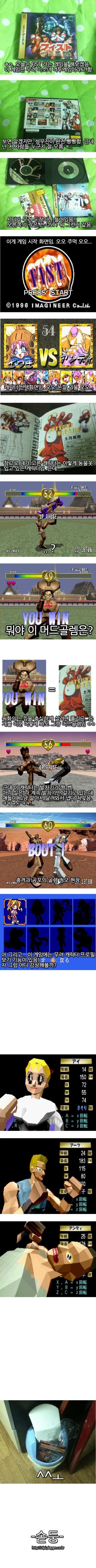 전설의 미소녀 격투 게임.jpg