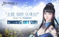 [순위] 1월 4주 PC방 게임 순위, 신작 '천애명월도' 10위권 집입