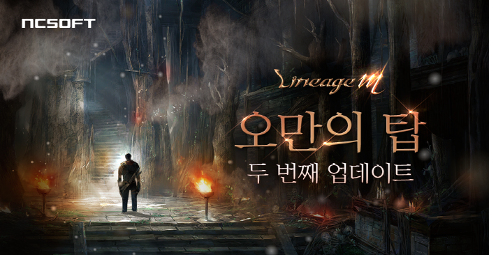 크기변환_[엔씨소프트] 리니지M, '오만의 탑' 추가 업데이트와 기념 이벤트 진행.png