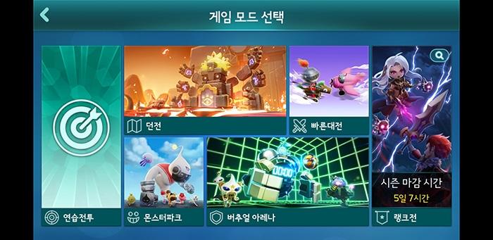 게임모드-이미지.jpg