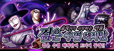 KOapp_banner_event_kurohige_jpnTuJVSbW.png