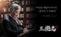 [기획] 이문열 선생이 '삼국지M' 강추한 이유!