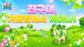 [컴투스] 타이니팜, 봄맞이 이벤트 실시
