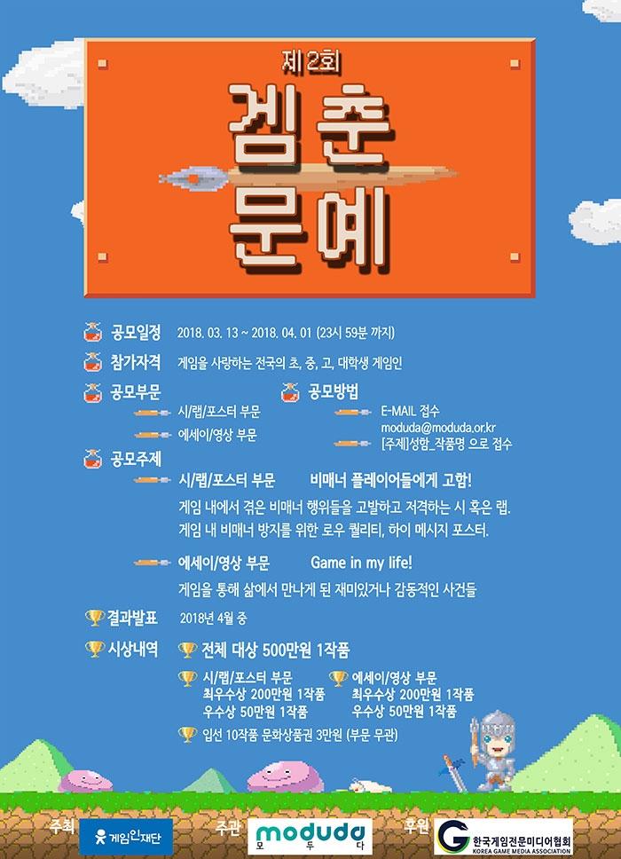 제2회-게임인-겜춘문예_모집-포스터_20180313(수정본).jpg