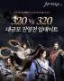 [순위] 3월 2주 PC방 게임 순위, 천애명월도 10위권 재진입!