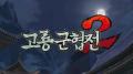 [기획] '영웅문'부터 '고룡군협전2'까지… 그들의 영원한 무협 사랑