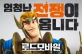 [아이지지닷컴] 아시아 6개국 대표 출전하는 '로드 토너먼트' 22일 개최