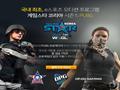 [액토즈소프트] '게임스타 코리아'에 참여할 3개 공인 프로팀 발표