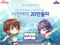 [취재] 이 조합 기대되네~ '갓오하' 새 콜라보 사전예약 20만 돌파!