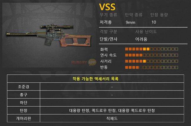 vss.png
