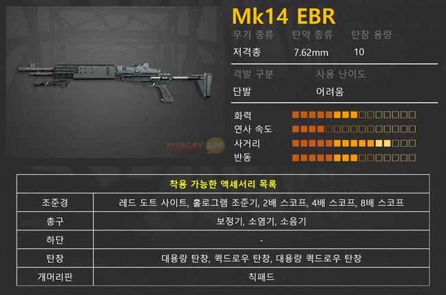 mk14ebr.png