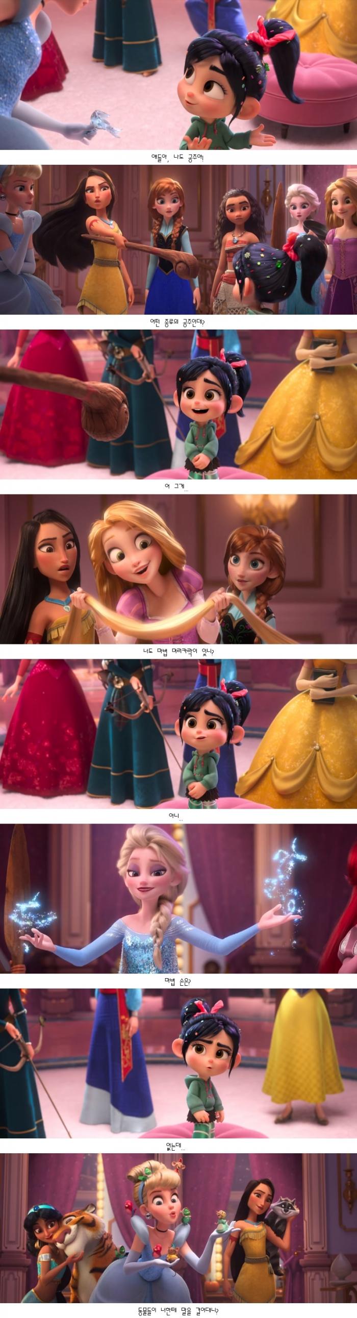 디즈니공주의 자격1.jpg
