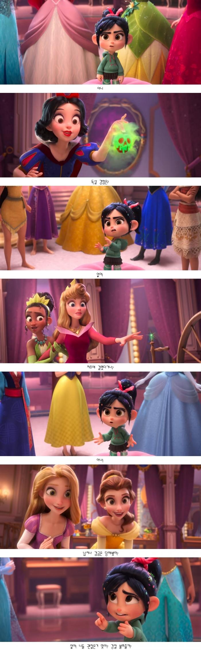 디즈니공주의 자격2.jpg