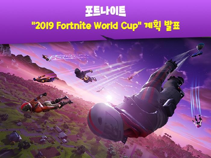 크기변환_참고자료_'2019 Fortnite World Cup' 계획 발표.jpg