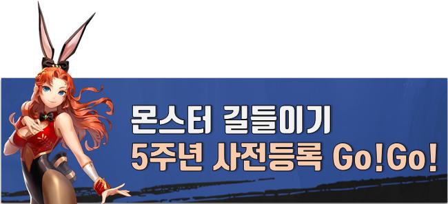 5주년_기념2.png