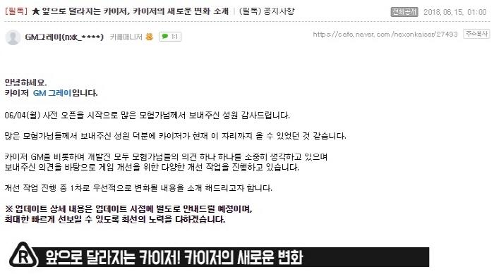 공식카페 공지문.jpg