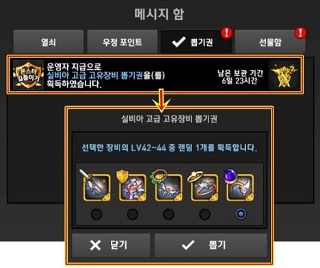 고유장비뽑기권.png