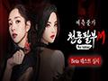 [프리뷰] 무협 최고봉! '천룡팔부M for kakao' 출시 전 둘러보기