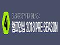 [넥슨] 'FIFA 온라인 4 챔피언십 2018 프리시즌' , 본선 진출팀 명단 공개
