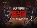 리니지2, 신규 전투 특화 '블러디' 서버 캐릭터 사전 생성 시작