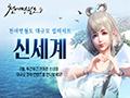 '천애명월도' 8월 업데이트 홍보 영상 공개!