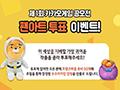 총 2천만 원 규모 '제 1회 카카오게임 팬아트 공모전' 투표 진행