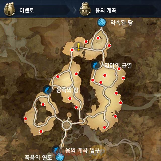 16 용의 계곡.png