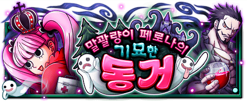 KOapp_banner_event_perona_qroBNKmzBV.png