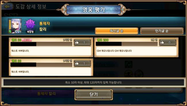 영웅_평가_게시판 (1).png