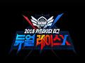 [넥슨] '2018 카트라이더 리그 듀얼 레이스X' 오는 16일 개막