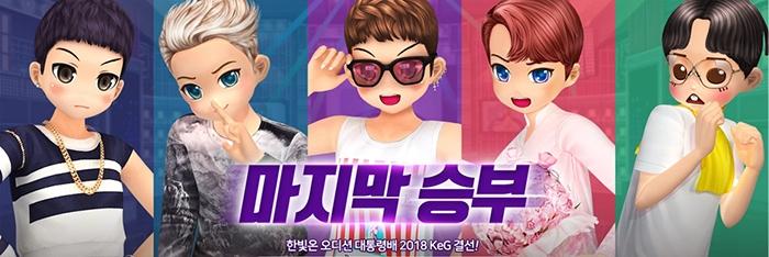 [한빛소프트] 오디션, 제 10회 대통령배 Ke..