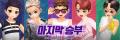 [한빛소프트] 오디션, 제 10회 대통령배 KeG에서 최강자 선발