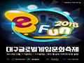 [취재] 대프리카 NO! 겜프리카 YES! 국내 최장수 게임 축제 'e-Fun 2018'!