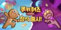 [순위] 8월 4주 헝그리앱 모바일 게임 순위, 신작 게임 2종 도약 '쿠키워즈' 눈길
