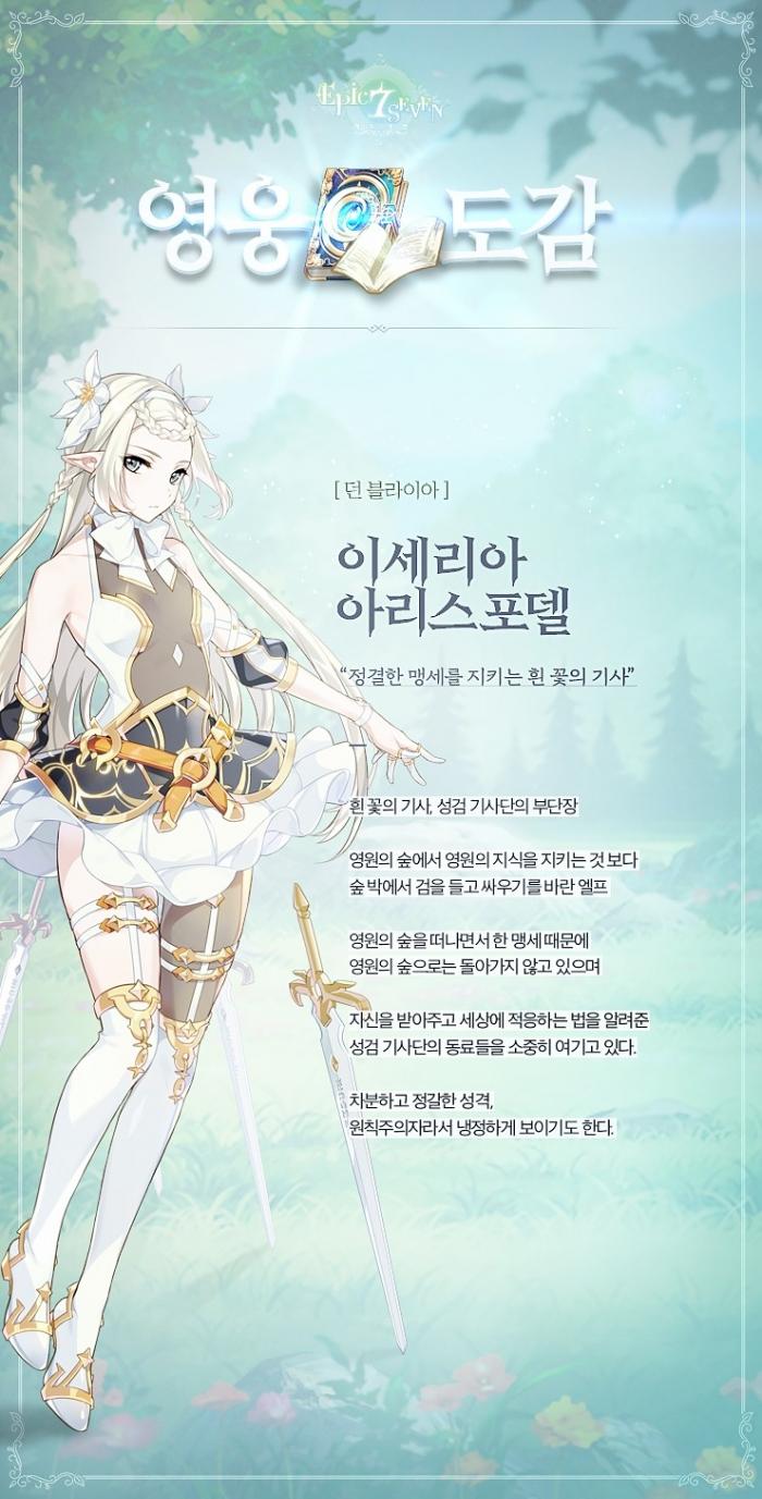 E7_영웅도감_3이세리아_L2.jpg