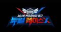 2018 카트라이더 리그 듀얼 레이스X, 9월 15일 결승